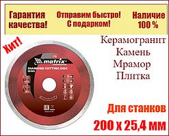 Диск алмазний відрізний суцільний 200 х 25,4 мм, мокра різання. Mtx Professional 73190
