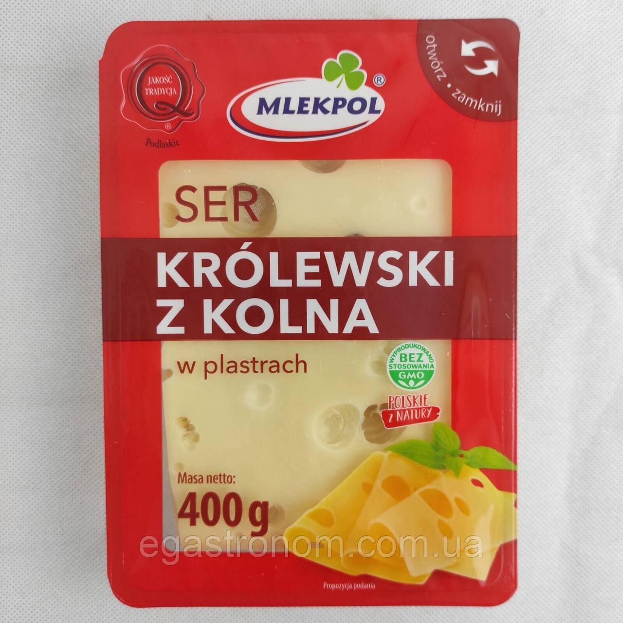 Сир Королівський нарізка Krolewski Mlekpol 400g 20шт/ящ (Код : 00-00004625)