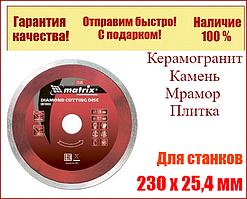 Диск алмазний відрізний суцільний 230 х 25,4 мм, мокра різання. Mtx Professional 73192