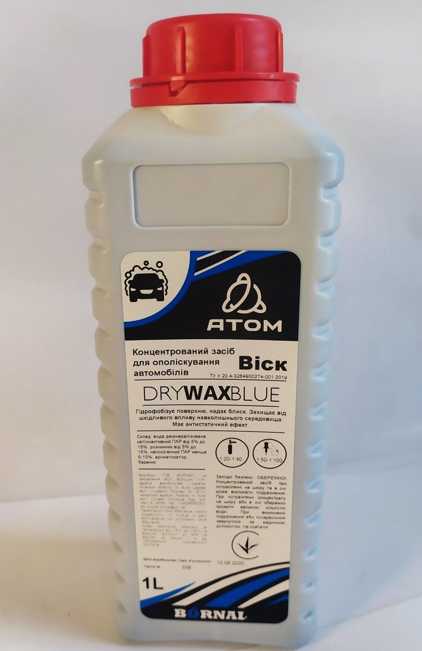 Жидкий воск ATOM Dry Wax Blue 1кг океан
