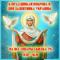 С праздником Покров Пресвятой Богородицы. Праздничная скидочка