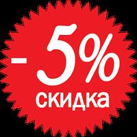 Скидки 5% на все запчасти