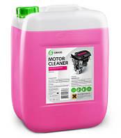 Очиститель двигателя GRASS Motor Cleaner 21кг 110293