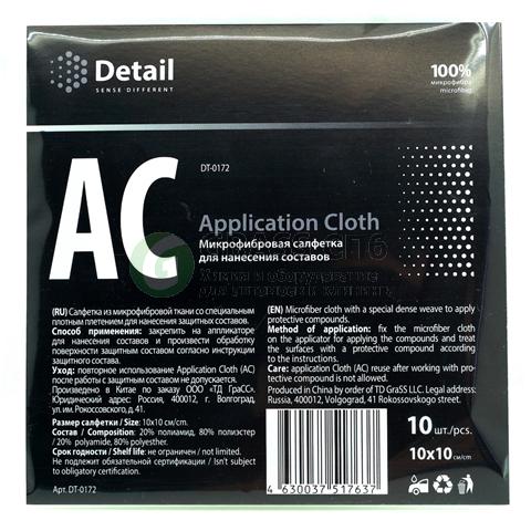 Салфетка GRASS микрофибра для составов Application Cloth (10шт) DT-0172