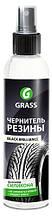 Чернитель шин GRASS Black Brilliance на силиконовой основе 0,25 л 152250