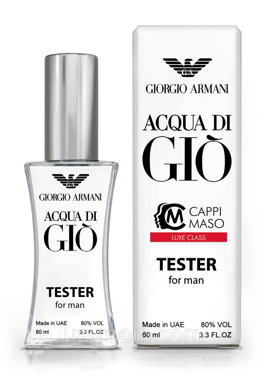 Тестер мужской  LUXE CLASS Giorgio Armani Acqua Di Gio Men, 60 мл.
