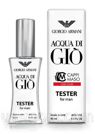 Тестер мужской  LUXE CLASS Giorgio Armani Acqua Di Gio Men, 60 мл., фото 2