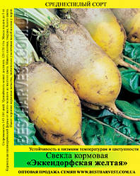 Семена свеклы «Эккендорфская желтая» 25 кг (мешок)