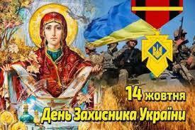 Акція до Дня захисника України !