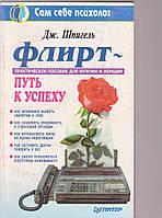 Дж.Шпигель Флирт. Практическое пособие для мужчин и женщин
