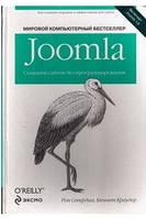 Joomla. Создание сайтов без программирования