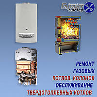 Техническое обслуживание газовых котлов на дому в Киеве