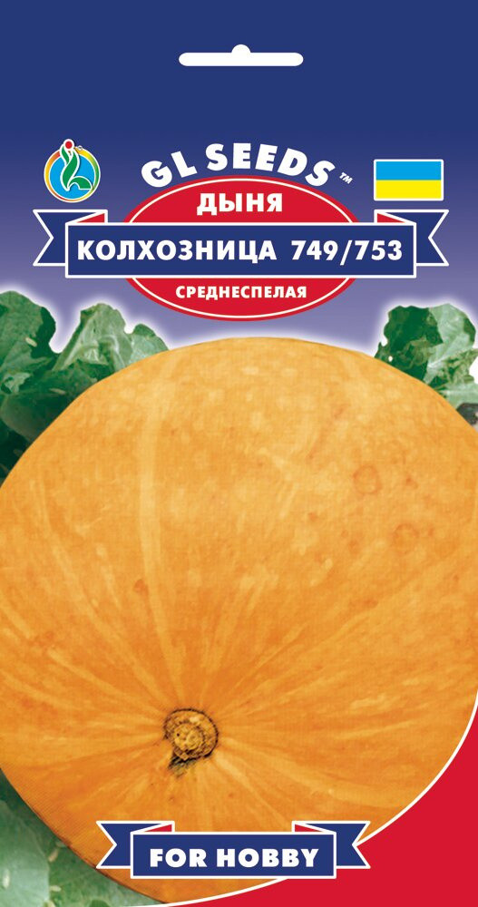 Семена Дыни Колхозница (2г), For Hobby, TM GL Seeds