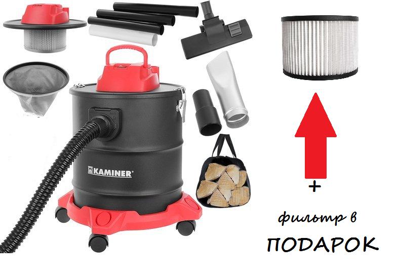 Промышленый пылесос для уборки золы KAMINER 20L 2000W