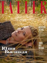 Tatler журнал №10 (145) октябрь 2020