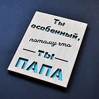 """Деревянная открытка """"Ты папа"""". Оригинальная открытка ручной работы любимому папе, отцу, батьку"""
