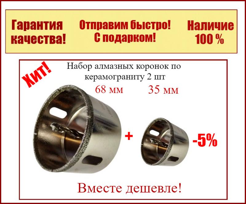Набор алмазных коронок по керамограниту 2 шт. 68 и 35 мм с направляющим сверлом ZHWEI GRES PRO