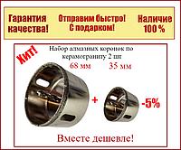Набор алмазных коронок по керамограниту 2 шт. 68 и 35 мм с направляющим сверлом ZHWEI GRES PRO, фото 1
