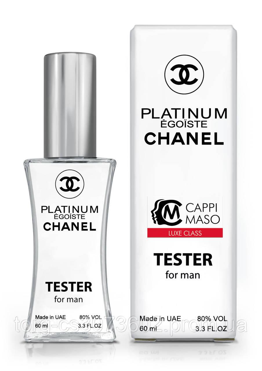 Тестер чоловічий LUXE CLASS Chanel Egoiste Platinum, 60 мл
