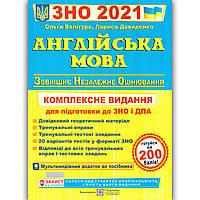 ЗНО 2021 Англійська мова Комплексне видання Авт: Валігура О. Вид: Підручники і Посібники