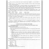 ЗНО 2021 Англійська мова Комплексне видання Авт: Валігура О. Вид: Підручники і Посібники, фото 6