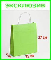 Салатовый бумажный подарочный крафт пакет с ручками 210х110х270. (12шт в уп) ПЛОТНЫЙ и КРЕПКИЙ