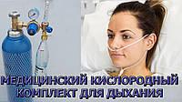 Кислородный медицинский баллон 10л + редуктором и увлажнитель