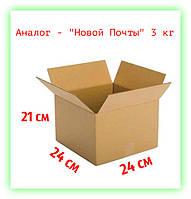 Картонная почтовая упаковочная коробка для посылок 240х240х210. Аналог НОВОЙ ПОЧТЫ 3 кг (10шт. в уп.)