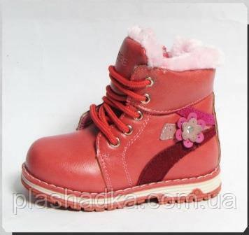 Ботинки зимние детские для девочки Clibee 76 коралловые. Размеры 21-26
