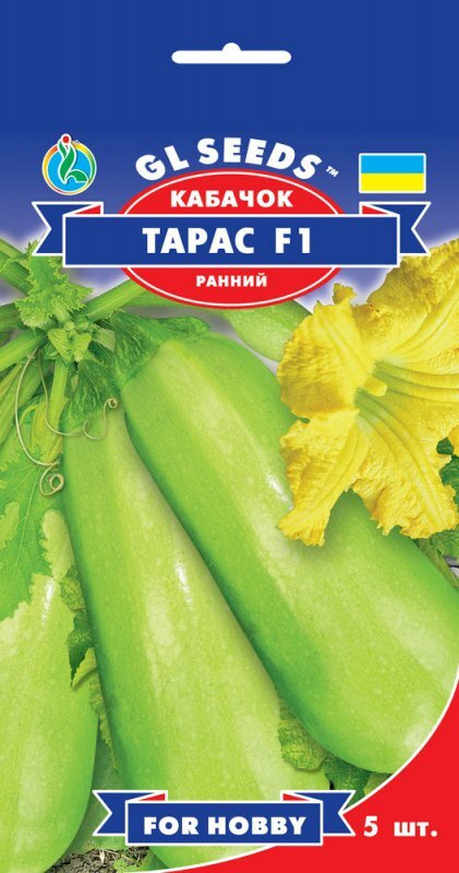Семена Кабачка-цуккини Тарас F1 (5шт), For Hobby, TM GL Seeds