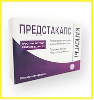 Предстакапс - капсулы для мужчин, препарат против простатиа, таблетки для лечения простатита, predstacaps