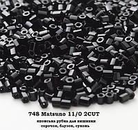 Бісер японська чорна рубка Matsuno 748, розмір 11/0 (упаковка 100грам)