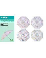 Зонт UM5261  единороги, 4 вида 65 см
