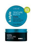 Паста для стайлинга LAKME K.Style Cool Texture Putty
