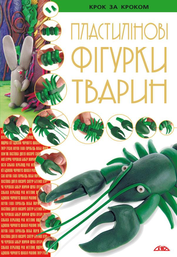 Пластилінові фігурки тварин