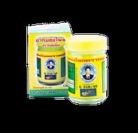 Желтый Тайский бальзам - Плай