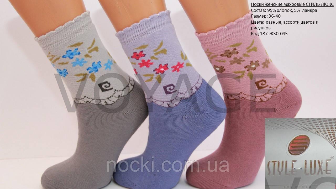 Женские носки махровые Стиль люкс Ж30   Ж30-045