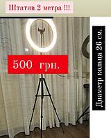 Кольцевая светодиодная лампа для селфи 26 см RGB со штативом на 2м