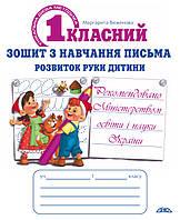 Беженова Маргарита. Першокласний зошит з навчання письма. Розвиток руки дитини