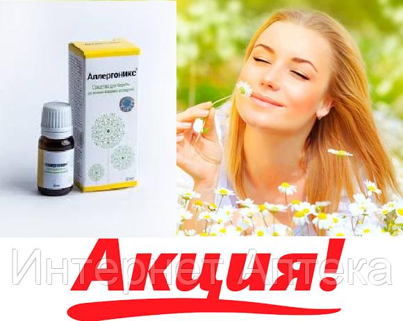 Аллергоникс Капли от аллергии Аллергоникс - средство для борьбы с аллергией, капли против аллергии
