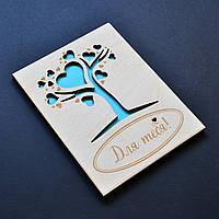 """Деревянная открытка """"Для тебя"""". Оригинальный подарок любимому, любимой, подруге, другу, девушке, маме, жене"""