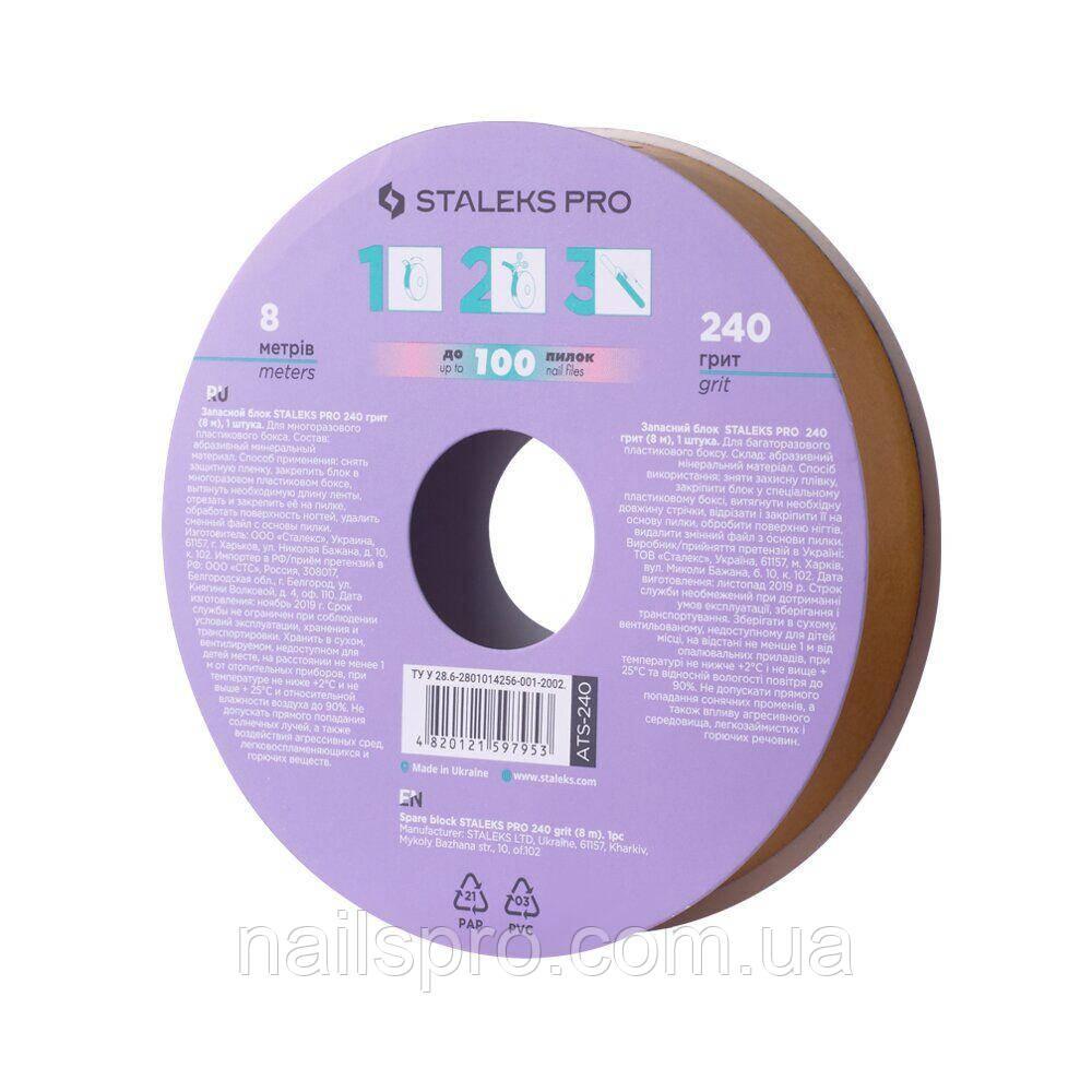 Запасной блок файл-ленты для пластиковой катушки STALEKS PRO 240 грит, 8 м ATS-240