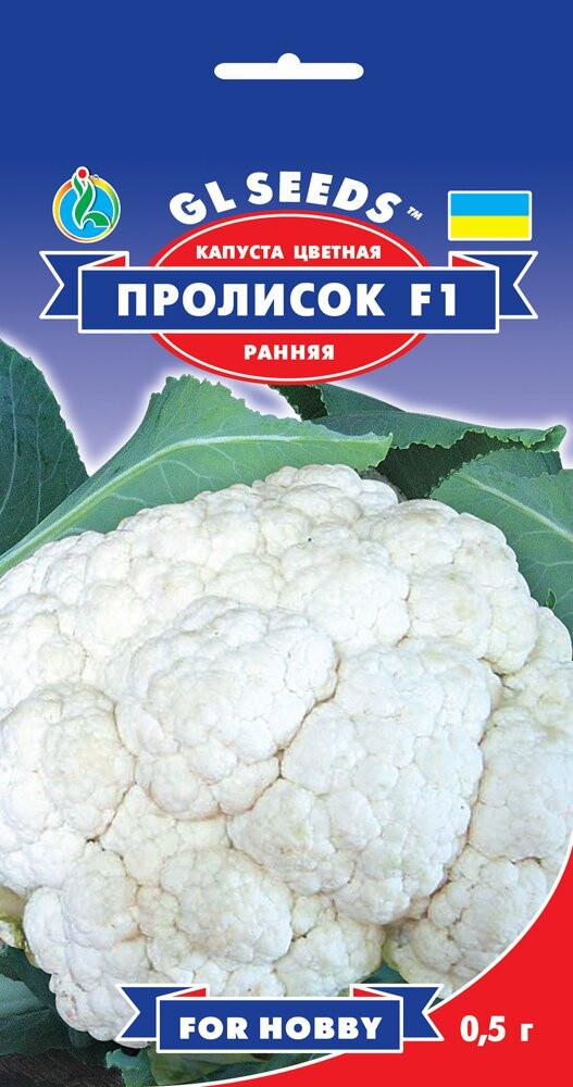 Семена Капусты цветной Пролисок F1 (0.5г), For Hobby, TM GL Seeds