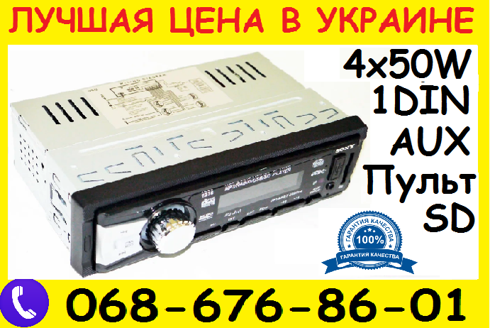 Автомагнитола Sony CDX-GT1236 - MP3+Usb+Sd+Fm+Aux+ пульт (4x50W)