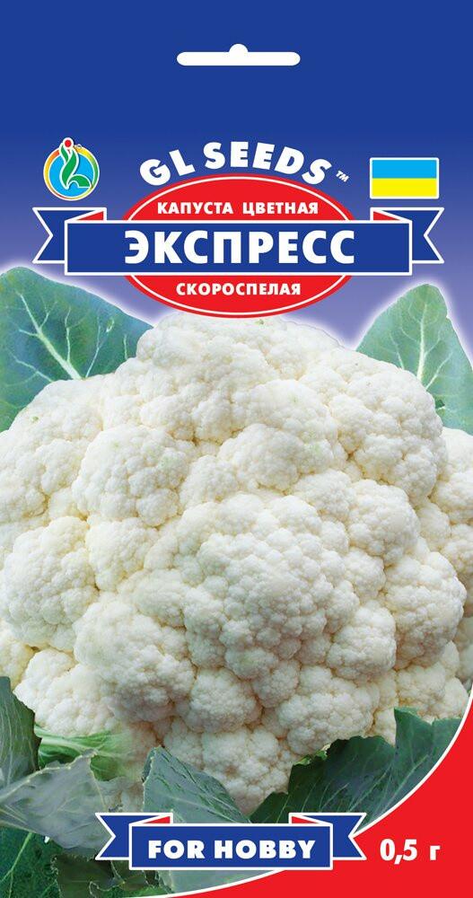 Семена Капусты цветной Экспресс F1 (0.5г), For Hobby, TM GL Seeds