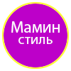 "Интернет-магазин ""Мамин стиль"""