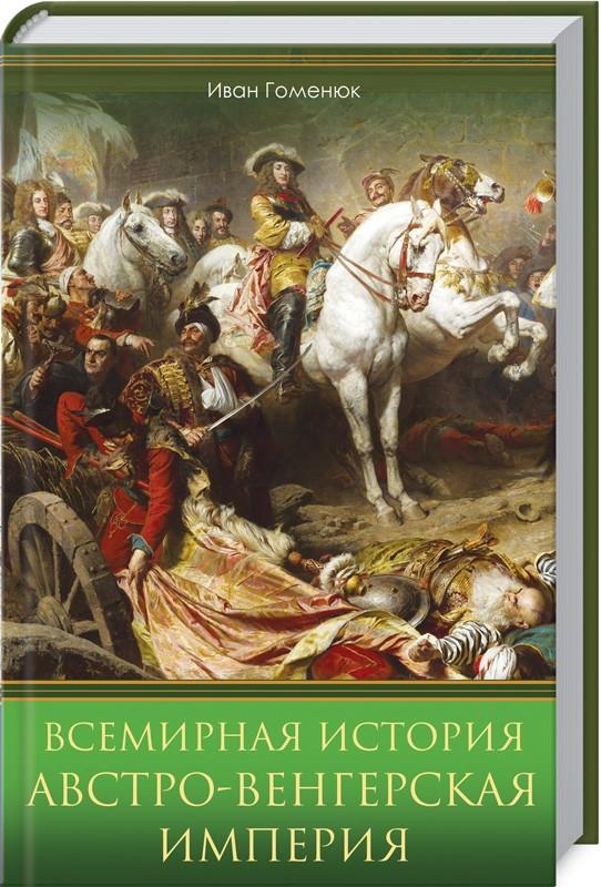 Книга Всемирная история. Австро-Венгерская империя. Автор - Иван Гоменюк (КСД)
