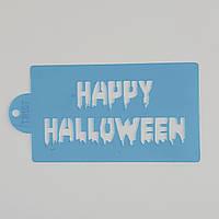 Трафарет напис Happy Halloween 5х10 см