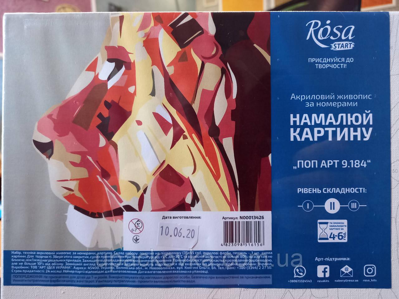 "Набор-стандарт, картина по номерам, ""ПОП АРТ 9.184, 35х45см, ROSA START"