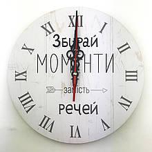 """Деревянный настенные часы Ф30см.  """"Збирайте моменти замість речей"""""""